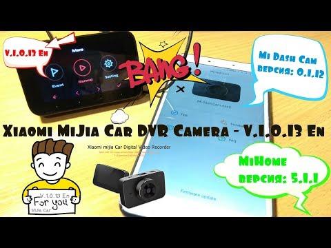 Xiaomi MiJia Car DVR Camera   V 1.0.13  En АНГЛИЙСКАЯ ПРОШИВКА