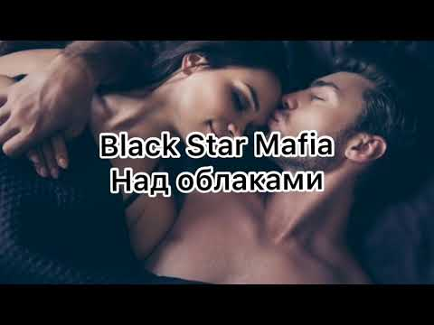 (Текст песни~lyric)Black Star Mafia – Над облаками (Тимати, Мот, Егор Крид, Скруджи, НаZима, Pabl.A)