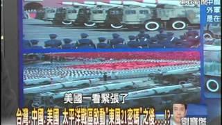 【關鍵時刻2300】台灣.中國.美國 太平洋戰區啟動東風21密碼之後 1010815