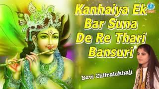 कन्हैया एक बार सुना दे रे थारी बांसुरी  2017 Shri Krishna Bhajan  Devi Chitralekhaji
