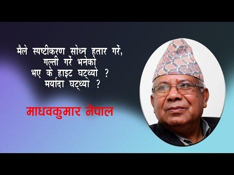LIVE   प्रचण्ड, विप्लब, माधव नेपाल, वैद्य, चित्रबहादुर एकै मञ्चमा