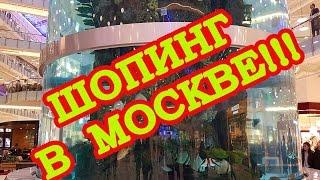 Самый Большой ТОРГОВЫЙ ЦЕНТР В Москве АвиаПарк Шопинг в Москве! 💜 часть 1💙