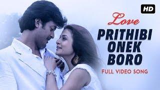 Prithibi Onek Boro | Love | Jisshu | Koel | Dibyendu | Monali | Jeet Gannguli | Riingo | SVF