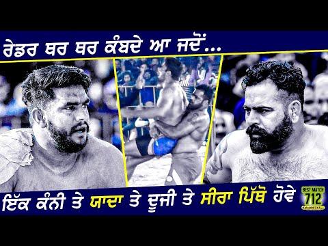 712 Best Match | Bopar Vs Surkhpur | Sardulgarh (Mansa) Kabaddi Tournament 22 Dec 2017