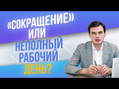 """""""Сокращение""""? Или неполный рабочий день? Дмитрий Полевой"""