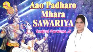 Superhit Krishna Bhajan 2017 !! Aao Padharo Maharaj Sawariya !! Sadhvi Purnima Ji !! Bhakti Darshan