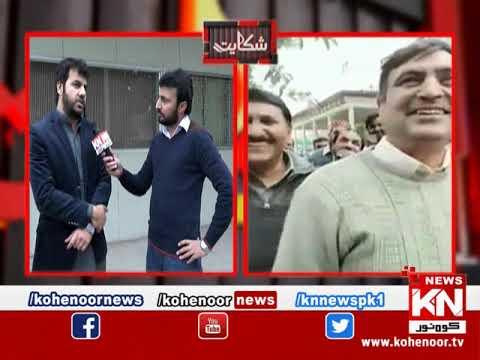Shiqayat 15 December 2019 | Kohenoor News Pakistan