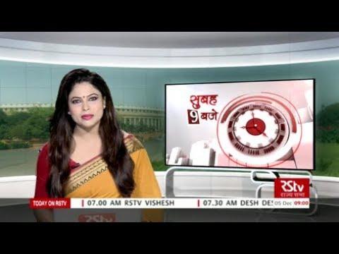 Hindi News Bulletin | हिंदी समाचार बुलेटिन - 05 December, 2019 (9 am)