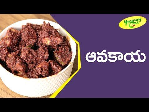 Avakaya Pachadi (ఆవకాయ) in Andhra Style | YummyOne