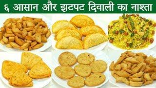 ६ आसान और झटपट दिवाली का नाश्ता | 6 Easy And Quick Diwali Snacks | Diwali Recipe | KabitasKitchen
