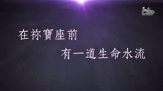 聖靈的江河 Holy Spirit Come  - 讚美之泉敬拜讚美專輯