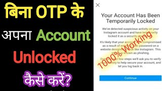 how to unlock instgram account without OTP,  Your Instagrm Is Temporarily Locked problem Solve