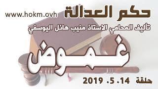 حكم العدالة - حلقة 14 ايار / مايو 2019
