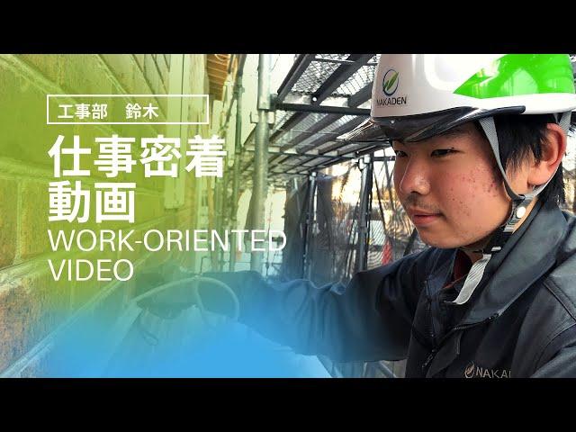 仕事密着動画 工事部 鈴木(打合せ・現場確認・図面(CAD)【中村電設工業】