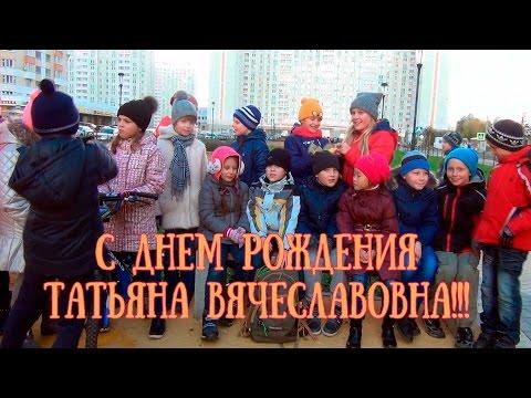 Фильм поздравление с днем рождения учителя