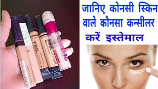 How To Choose Right Concealer 😮😮 || Beauty With Easy Tips