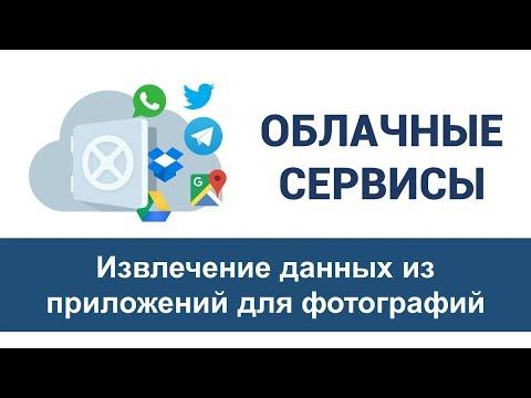 Просмотрев 6 урок, вы узнаете, облачные сервисы каких фото-приложений поддерживает «Мобильный Криминалист», и как можно получить их данные.