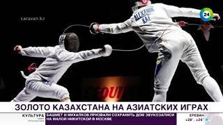Фехтовальщик Алексанин принес Казахстану первое золото Азиатских игр