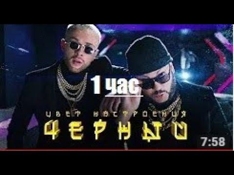 Егор Крид feat Филипп Киркоров - Цвет настроения чёрный (1 час)