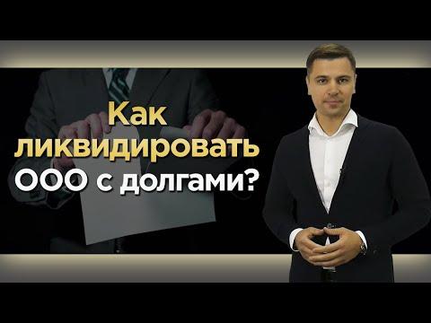 Ликвидация ООО с долгами / 4 способа закрыть ООО с задолженностью
