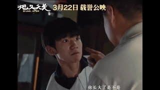 Đứa trẻ phản nghịch Lưu Tinh - Vương Nguyên - Thiên trường địa cửu/ So long my son