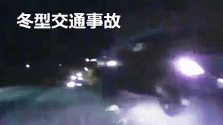 危ない!冬型事故「路面に雪が無くても要注意」