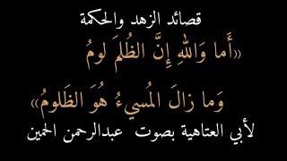 ٢٥) أبو العتاهية: : أما والله إن الظلم لوم ، بصوت عبدالرحمن الحمين