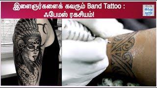 இளைஞர்களைக் கவரும் Band Tattoo : ஃபேமஸ் ரகசியம்!   Hindu Tamil Thisai