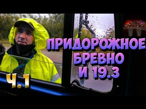 19.3 МУСОР ТОЛЬЯТТИ снова прикрыт судом ч.1 (От студента!)