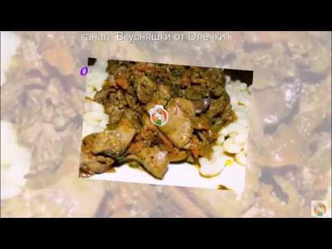 Паста с куриной печенью по - египетски