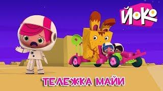 ЙОКО - Трейлер - Тележка Майи  - Новые мультфильмы для детей