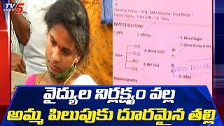 వైద్యుల నిర్లక్ష్యం వల్ల అమ్మ పిలుపుకు దూరమైన తల్లి   Arunodaya Hospital Vijayawada  