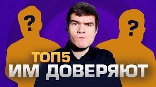 ТОП5 ЮТУБЕРОВ С ИДЕАЛЬНОЙ РЕПУТАЦИЕЙ