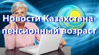 Новости Казахстана пенсионный возраст