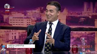 1ТВ дебата: Каде оди Македонија со уставните промени?
