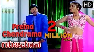 Prema Chandrama - Kannada Duet Song | Yajamana | SPB | Vishnuvardhan Hit Songs HD