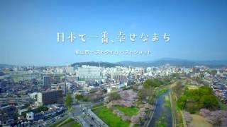 日本で一番、幸せなまち