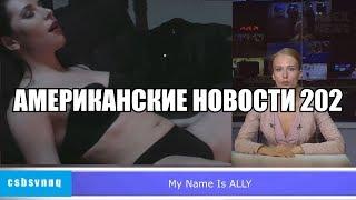 Hack News - Американские новости (Выпуск 202)