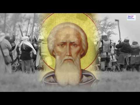 Сергий Радонежский. Благословение Дмитрия Донского на борьбу с Мамаем