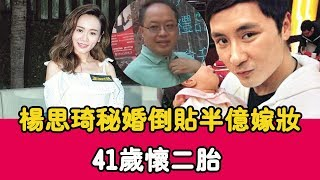Yang Siqi secretly affixed a half-billion dowry, 41-year-old second child was unmarried