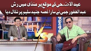 Abdul Ghafoor Jimmy Aur Junaid Saleem Hasb e Haal Mein Amne Saamne   Dunya News