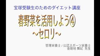 宝塚受験生のダイエット講座〜春野菜を活用しよう④セロリ〜のサムネイル
