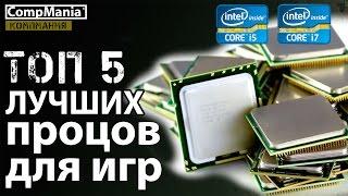 ТОП 5 лучших процессоров для игр