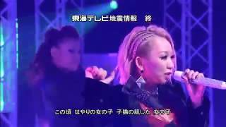 Koda Kumi - Cutie Honey (live)