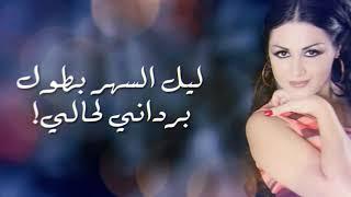 تحميل اغاني Men Doun Wala Kelmi (Official Lyric Video) - من دون ولا كلمة MP3