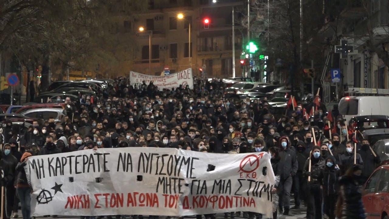Πορεία αλληλεγγύης στον απεργ πείνας Δ. Κουφοντίνα