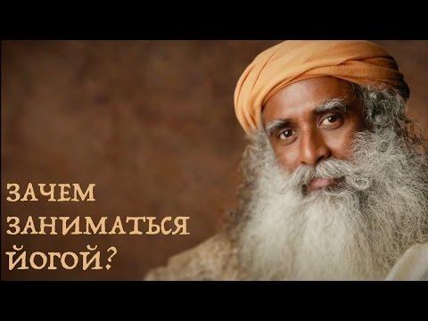 Садхгуру - что такое йога? (1 часть)