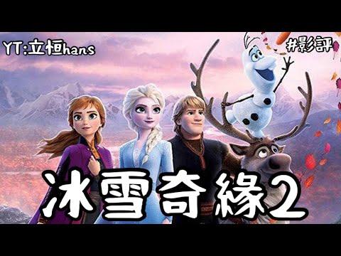 Idina Menzel & Evan Rachel Wood - Show yourself (forzen2歌詞版)