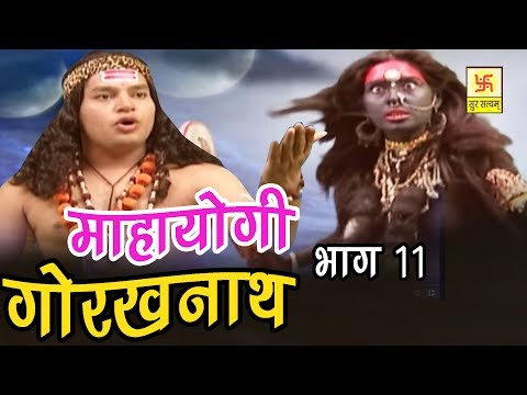 Mahayogi Gorakhnath Part 11 | महायोगी गोरखनाथ भाग 11 | Vivek Tank | Hindi Full Film