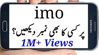 How to Show hidden Numbers in Imo, Secrets